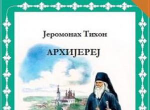 Arhijerej manastir prevlaka