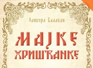 Majkehriscanke manastir prevlaka