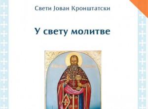 U svetu molitve manastir prevlaka