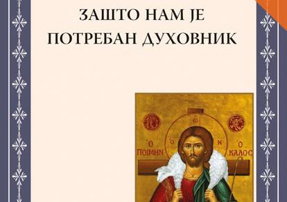 Zasto nam je potreban duhovnik manastir prevlaka