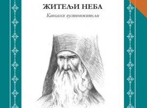 Zitelji neba manastir prevlaka