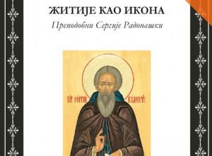 Zitije kao ikona manastir prevlaka