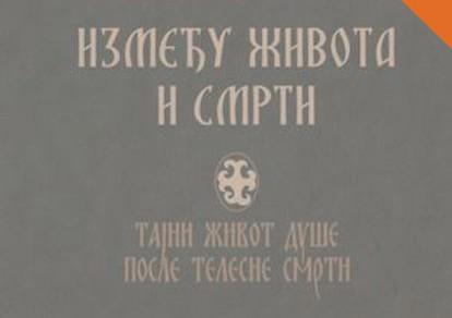 a001371 manastir prevlaka