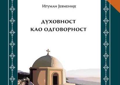 duhovnost kao odgovor manastir prevlaka