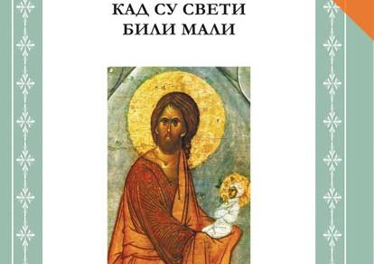 Kad su sveti bili mali manastir prevlaka