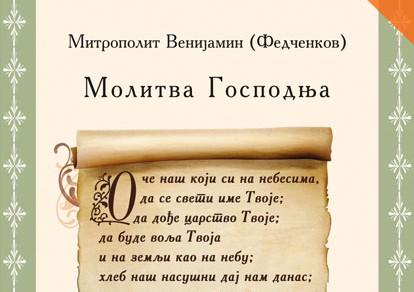Molitva Gospodnja manastir prevlaka