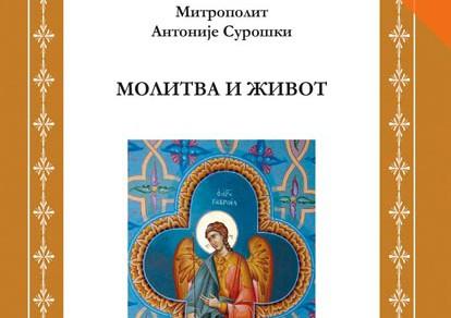 Molitva i zivot manastir prevlaka