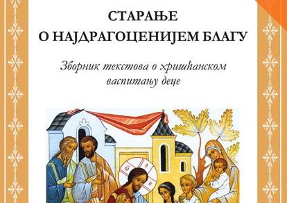Staranje o najdragocenijem blagu manastir prevlaka