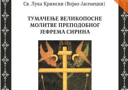 Tumacenje molitve Jefrema Sirina manastir prevlaka