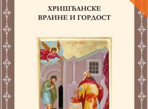 Vrline i gordost manastir prevlaka