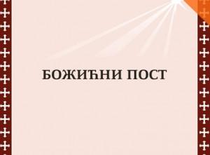 bozicni post manastir prevlaka