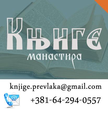 Књиге манастира
